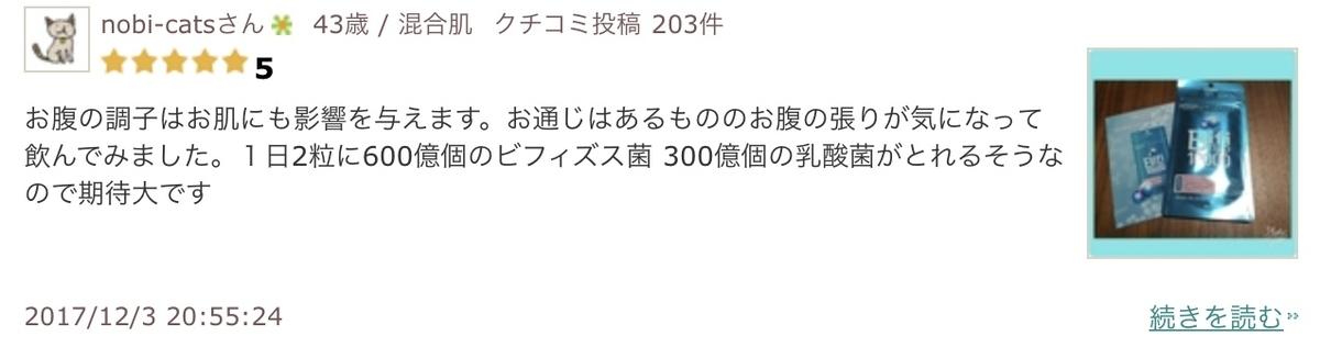 f:id:TreasureChest:20200824160504j:plain
