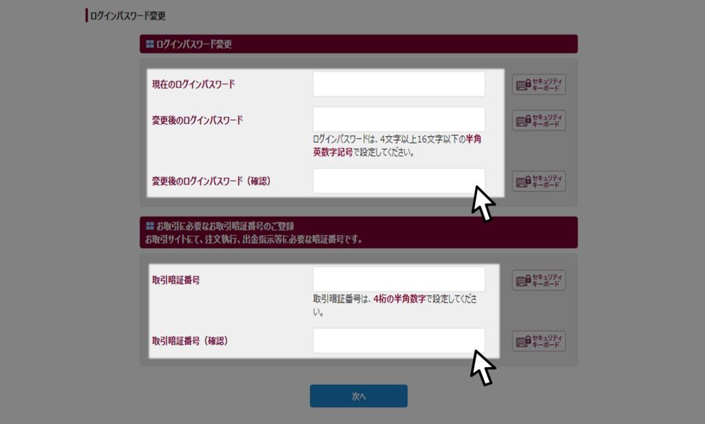 ビットポイント ログインパスワード変更