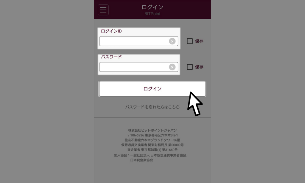 ビットポイントのアプリ・ログイン