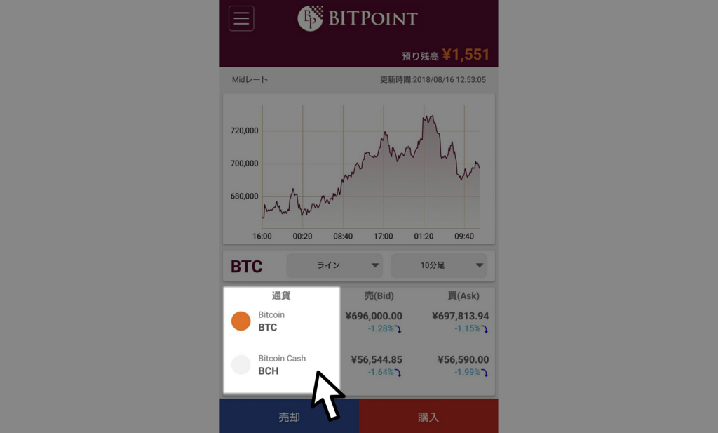 ビットポイントのアプリ・通貨選択