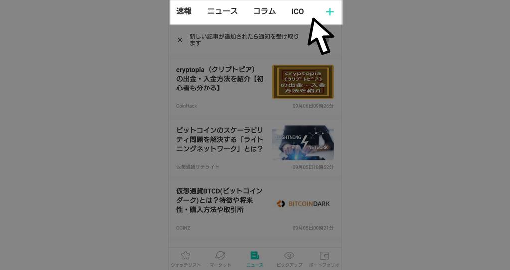 コイン相場 ニュースカテゴリー