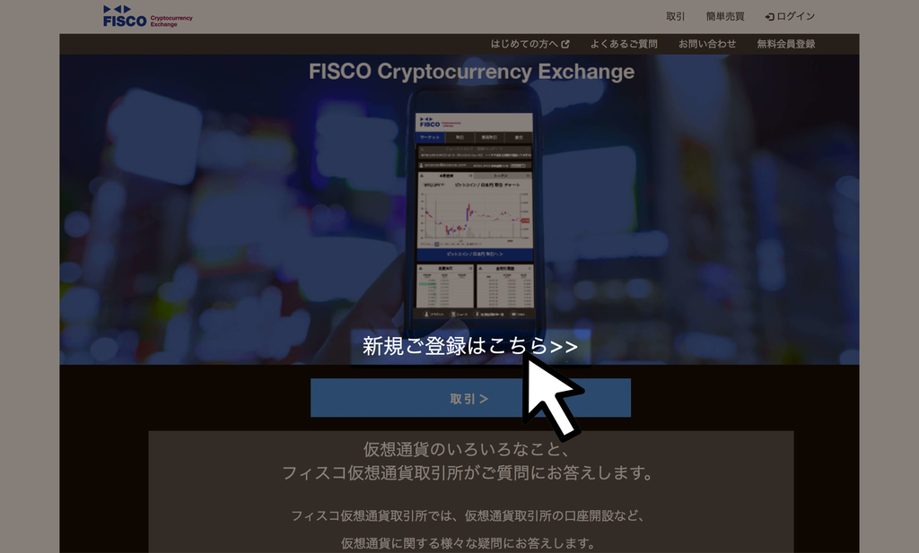 フィスコ仮想通貨取引所の新規登録