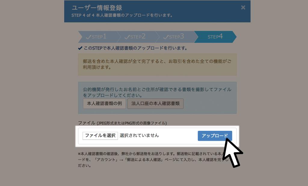フィスコ仮想通貨取引所のユーザー情報登録