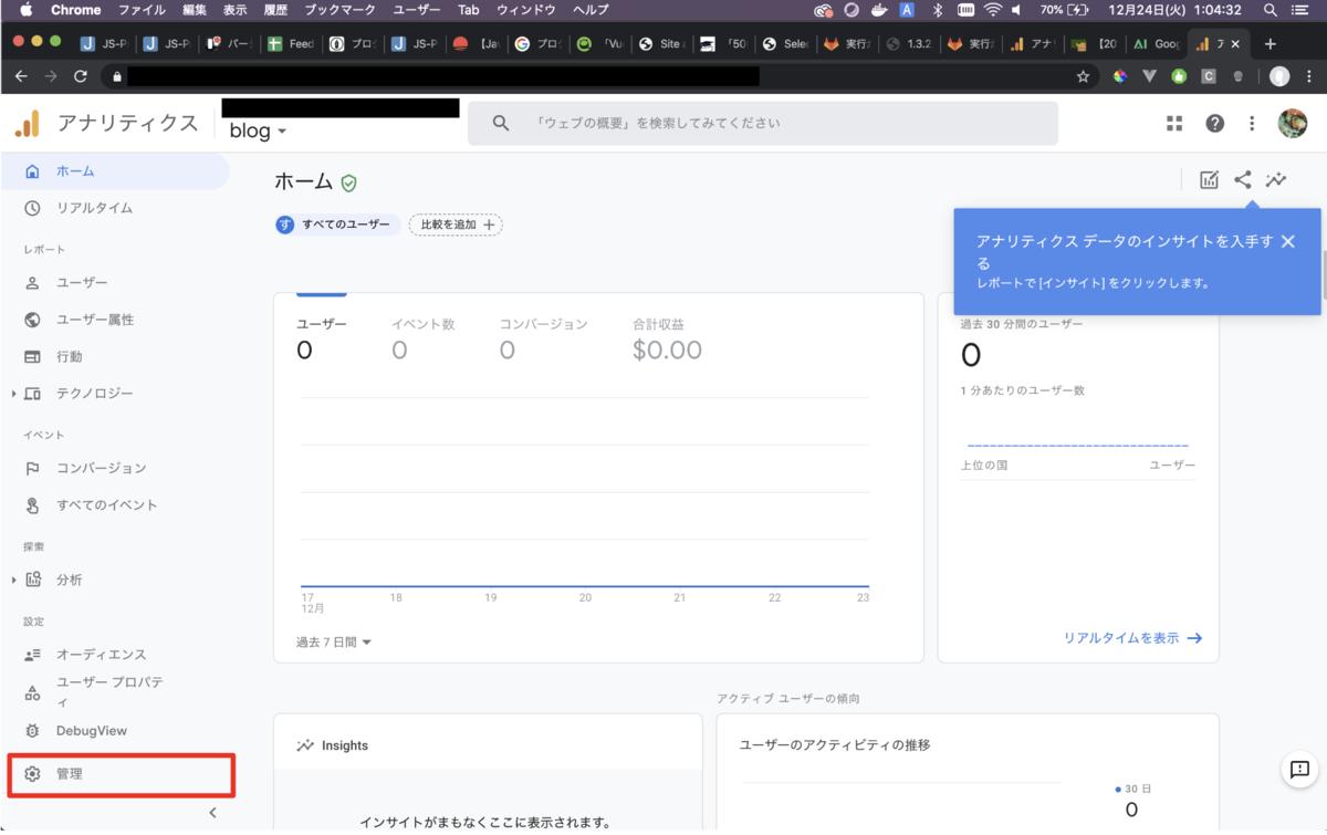 GoogleAnalytics - 管理