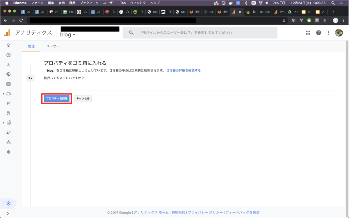 GoogleAnalytics - プロパティ削除