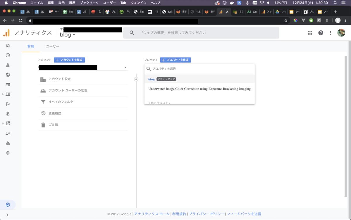 GoogleAnalytics - 削除の確認