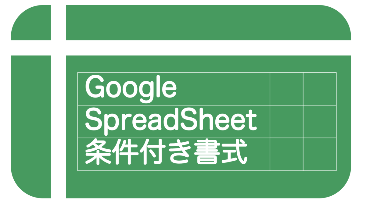 Google SpreadSheet 条件付き書式