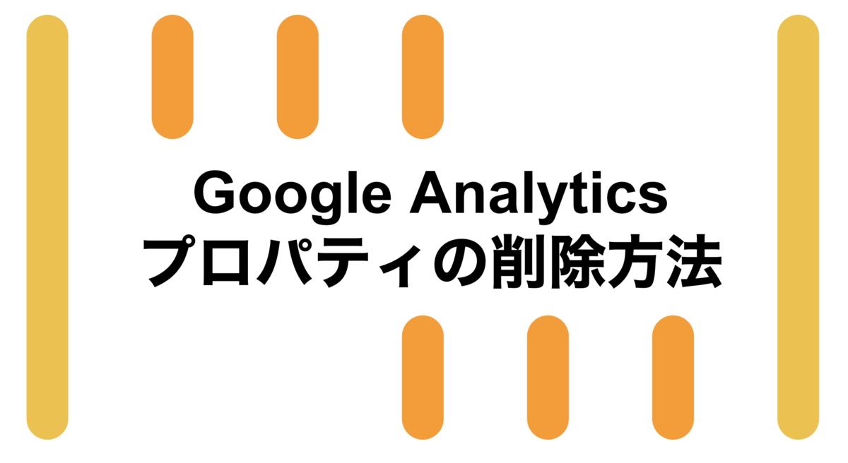 Google Analytics プロパティの削除方法