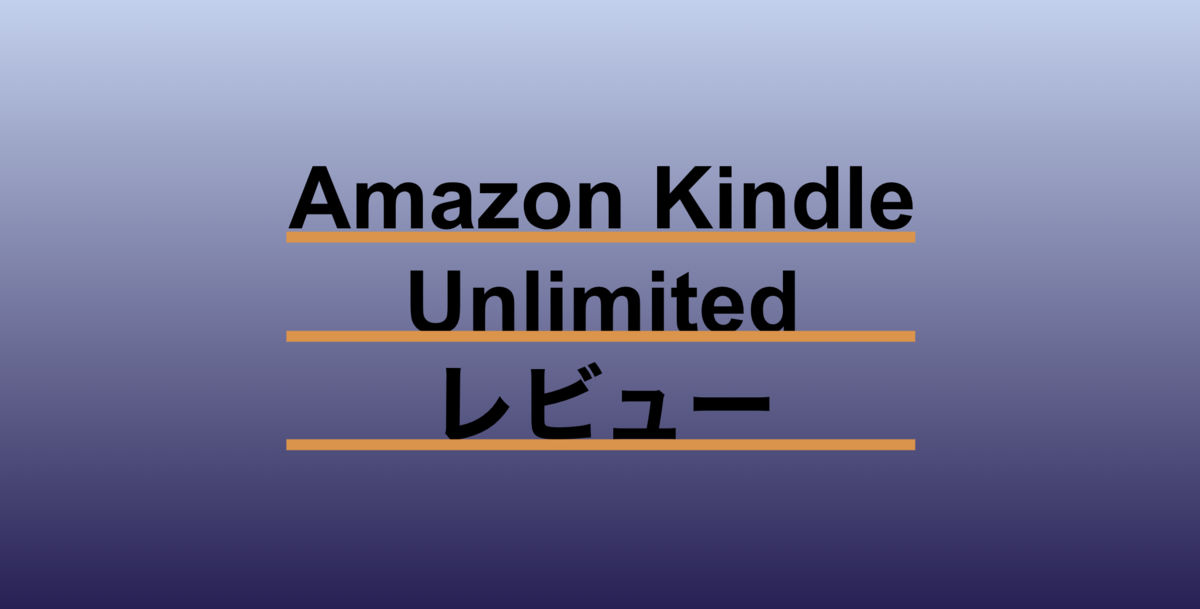 Amazon Kindle Unlimited レビュー