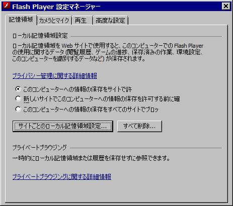 Flash Player の状況確認 - Adobe Help Center
