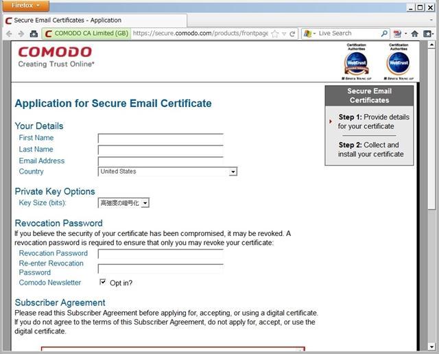 CoMoDo 社の Secure Email Certificates 申請ページ。
