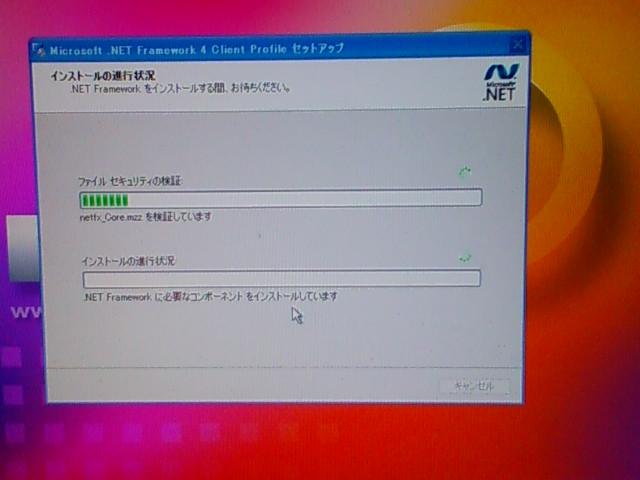 まず .NET Framework 4 のインストーラーが走ります。
