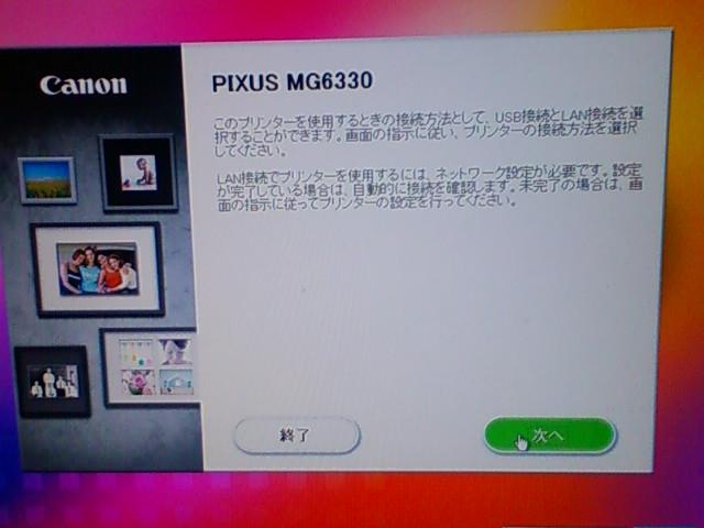 ようやく Canon PIXUS MG6330 プリンタードライバーのインストーラーが起動。