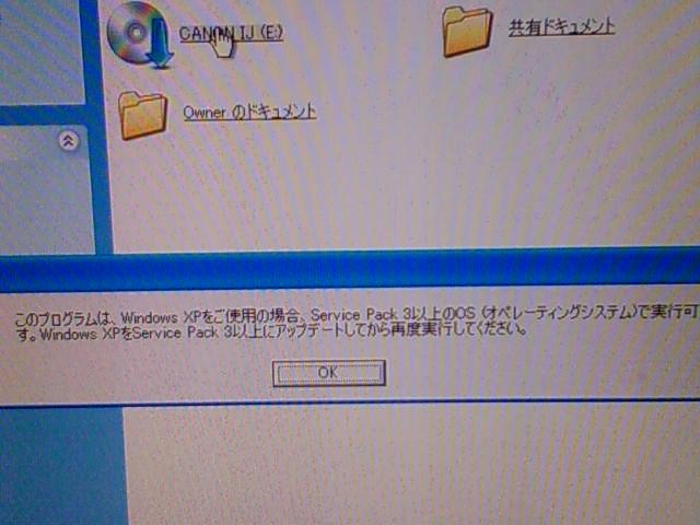 Canon PIXUS MG6330 は Windows XP SP2 非対応。