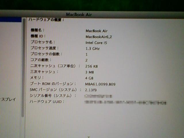 [Mavericks] ハードウェアの概要の図。