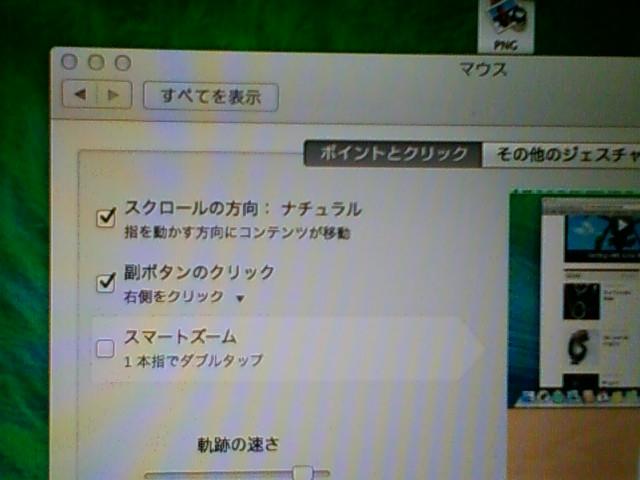 [Mavericks] 純正 Bluetooth マウスで右クリックを有効にするの図。