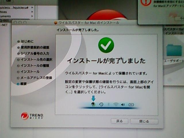 [Mavericks] ウイルスバスター for Mac 導入の図。