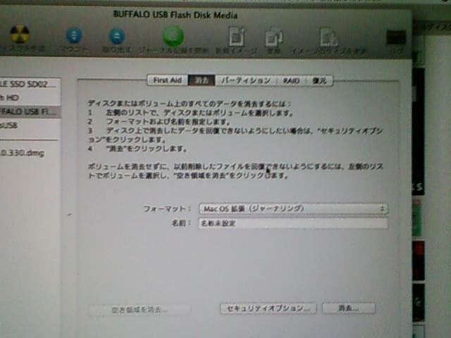 [Mavericks] 復元ディスク用に USB フラッシュメモリーを初期化するの図。