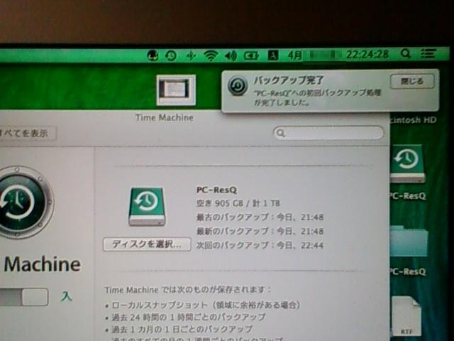 [Mavericks] USB 外付け HDD へ TimeMachine で初回バックアップの図。