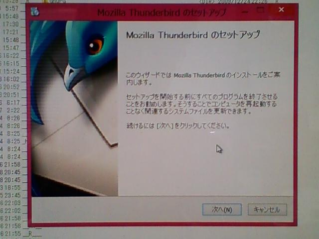 [Windows 8] Thunderbird をセットアップするの図。