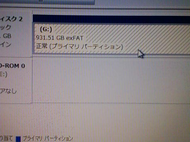 [Windows Vista] 管理ツールによる外付け HDD 表示の図。