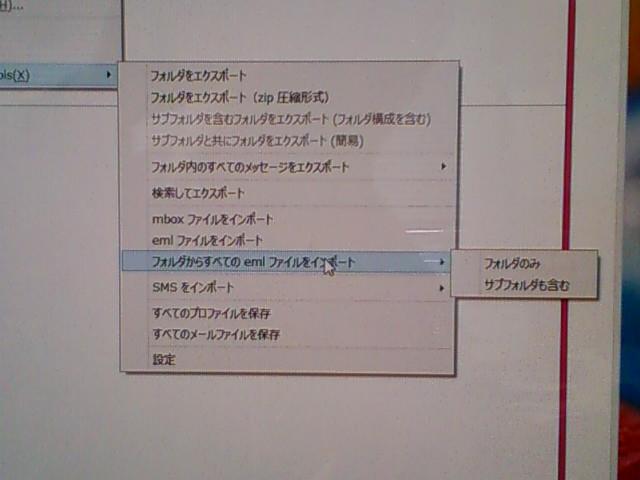 [Windows 8] Thunderbird に .eml メールをインポートするの図。