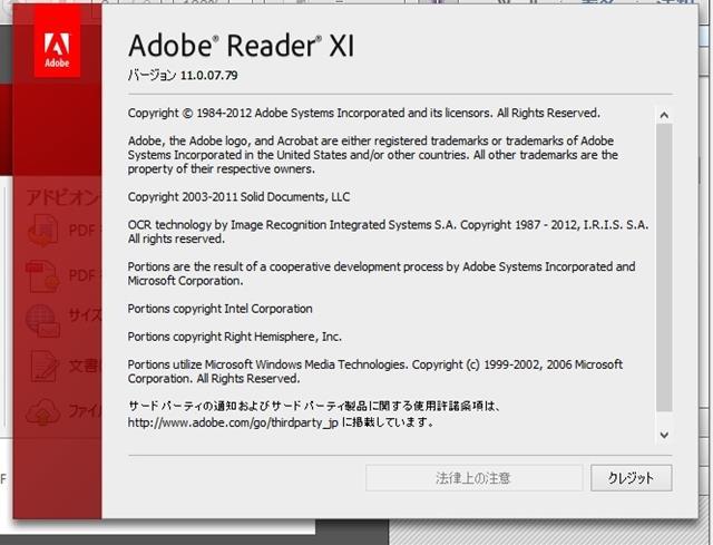 Adobe reader 11.0.07