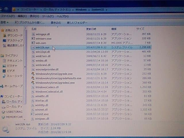 Win32k.sys の確認。