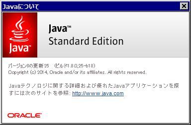 Java Runtime Environment (JRE) 8 Update 25 / 7 Update 71 - 取締役 平