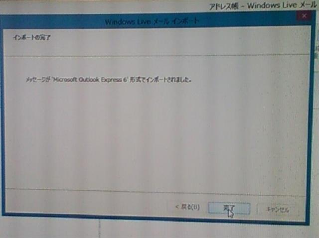 Windows Live メール 2012 ( Windows 8.1 Update ) へ Outlook Express 6 のメールをインポート 。