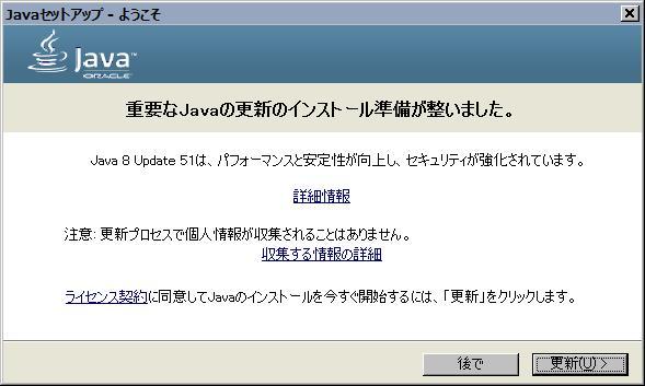 Java 8u51 32 Bit