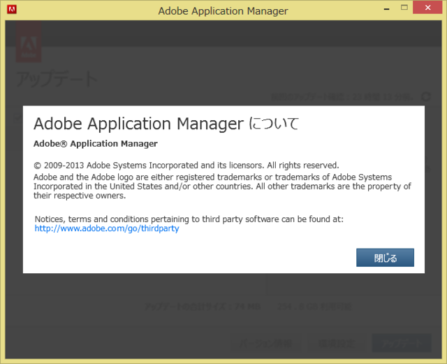 Adobe application manager 9 0