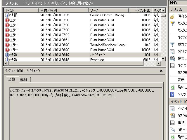 Sysinternals Sysmon v3.2 で Windows Vista BSoD STOP: 0x00000050 。