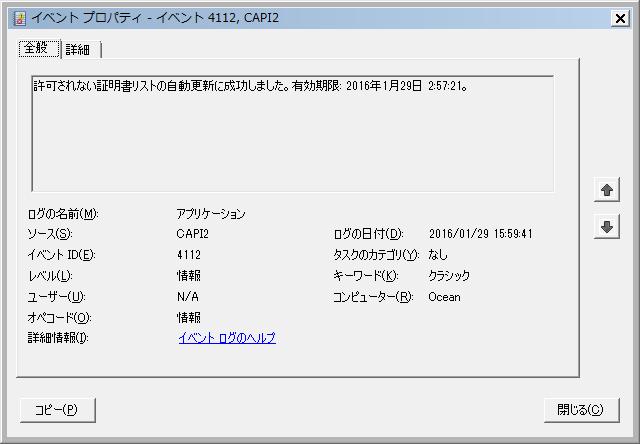 Windows 7 Application イベント 4111,CAPI2