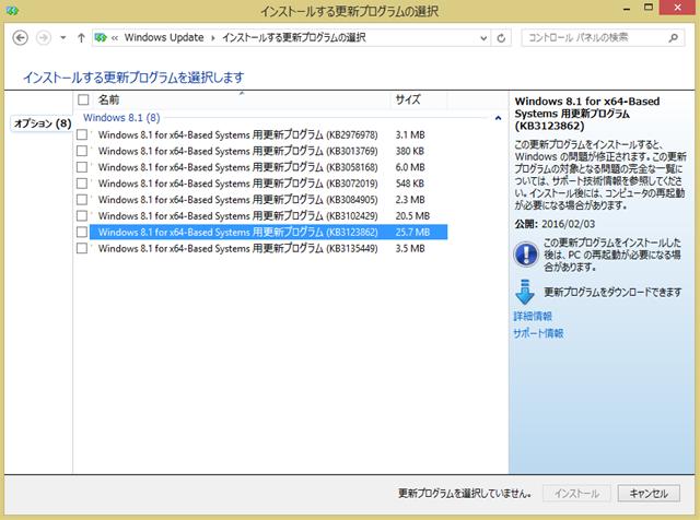 2016年02月の Microsoft Update。(Windows 8.1 、定例外のオプション)