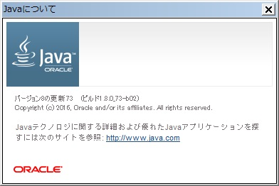 JRE 8u73 バージョン情報。