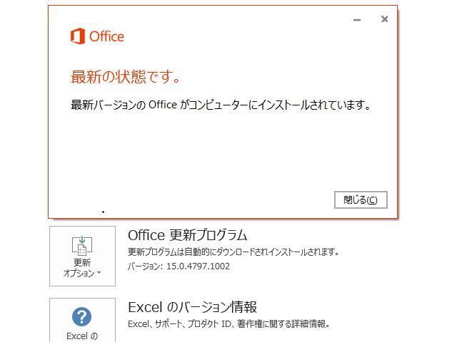 2016年02月の Microsoft Update 。(Office 2013)