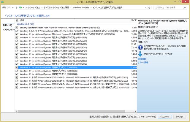 2016年02月の Microsoft Update。(Windows 8.1)