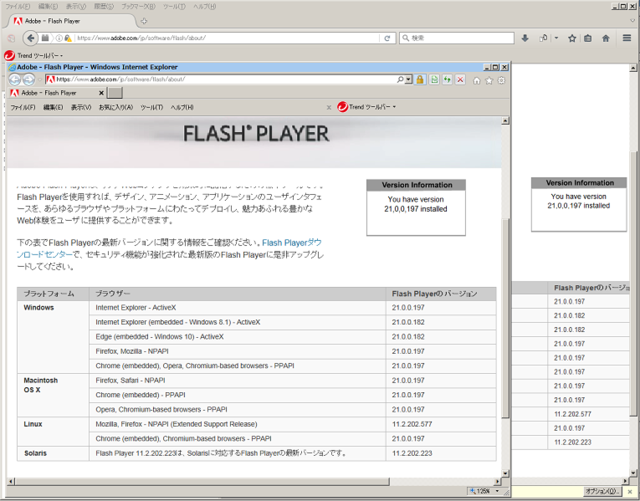 Adobe Flash Playerがインストールできない - マイ …