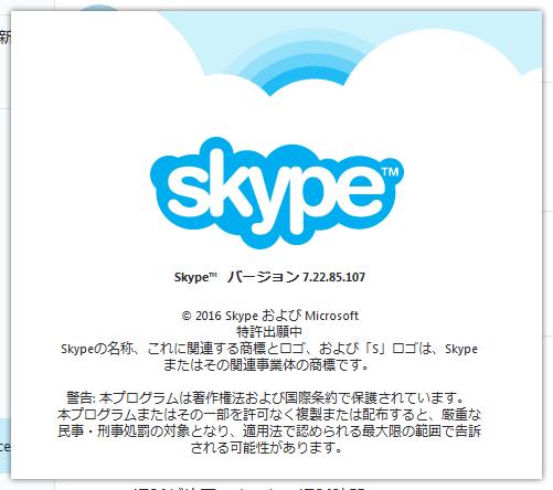 Skype 7.22.85.107 。