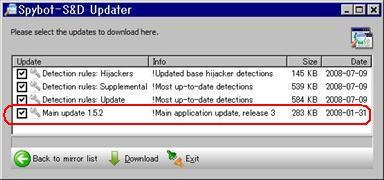 Spybot - Search & Destroy Main Update 1.5.2.20 が何故か更新一覧にあるの図。