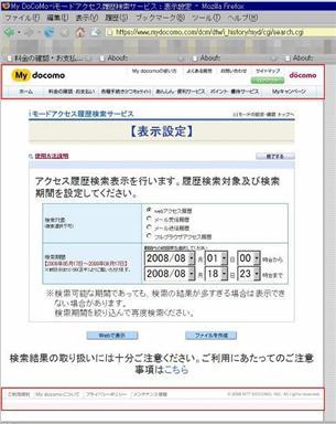 iモードアクセス履歴検索サービスの図。