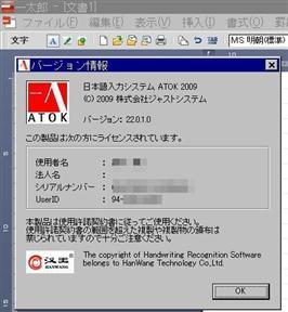 一太郎2009&ATOK2009。