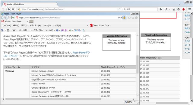 Windows8.1です。ウェブサイトからAdobe Flash …
