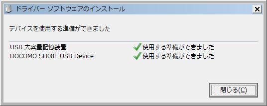 Windows PC カードリーダーモード接続でドライバー自動インストール。