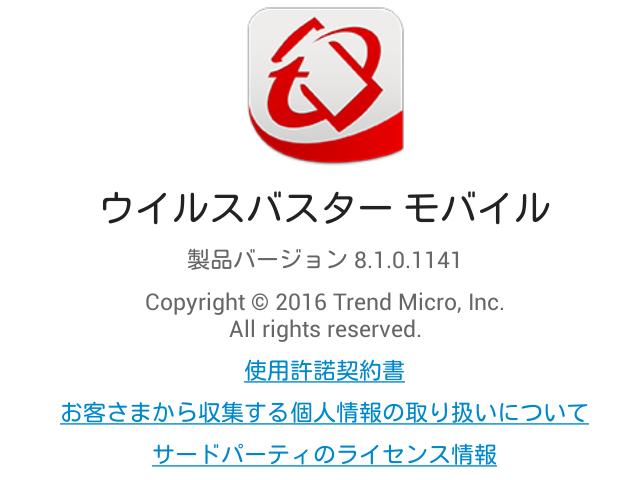 ウイルスバスター モバイル バージョン 8.1.0.1141 。