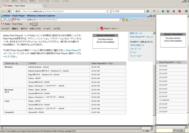 windows8.1 adobe flash playerについて - Yahoo!知 …