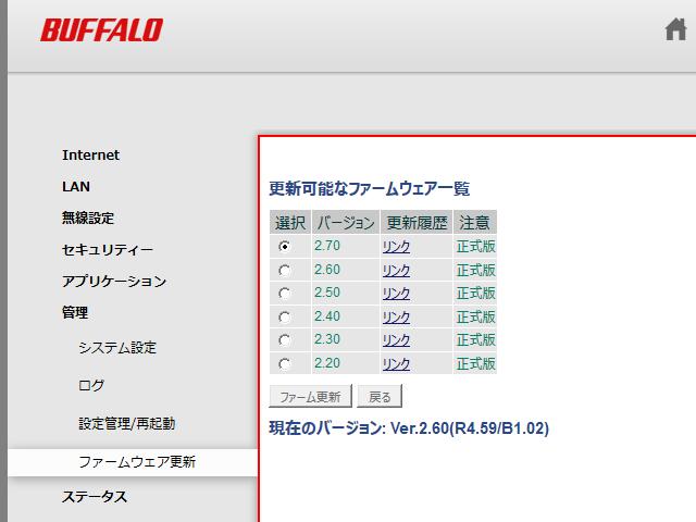 バッファロー ver.1.15 ファームウェア