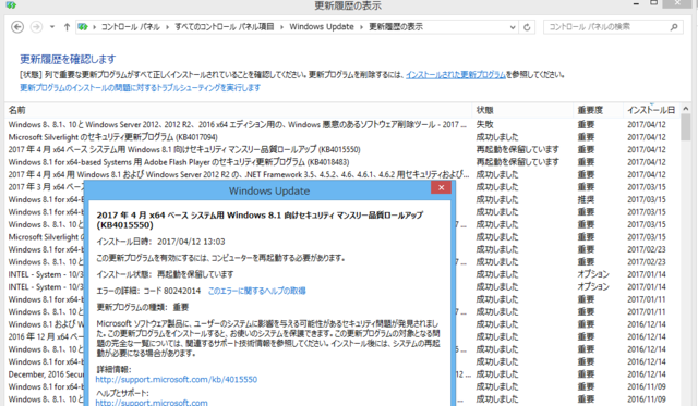 2017年04月の Microsoft Update 。(Windows 8.1)