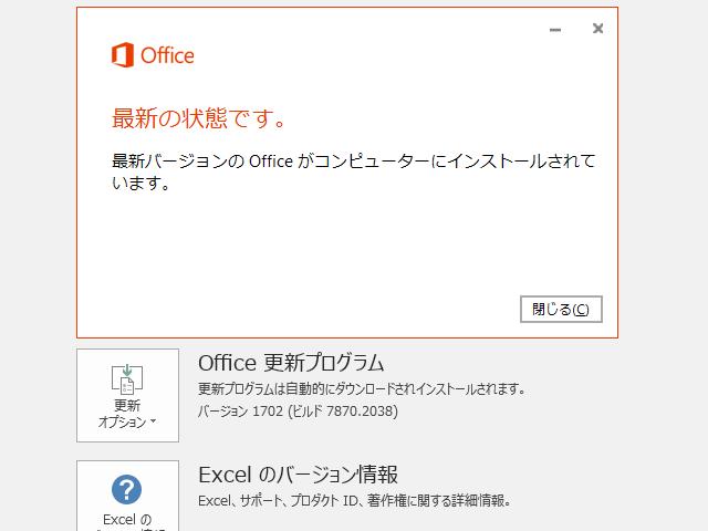 2017年04月の Microsoft Update 。(Office 2016)